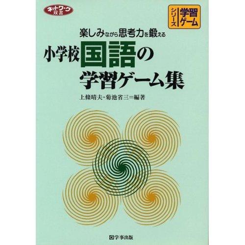 国語科学習ゲーム