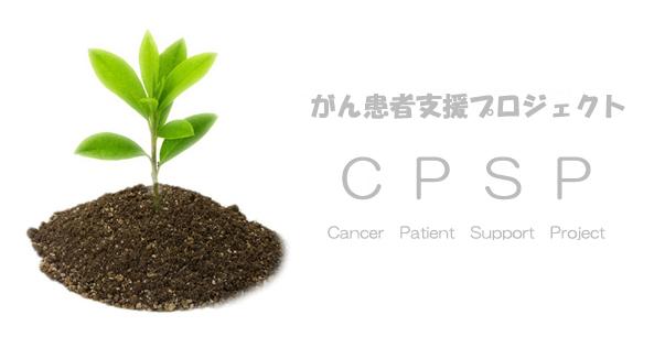 CPSP TOP画像