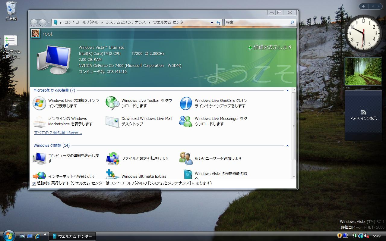 Vista画面