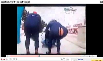 bobsleigh wardrobe malfunction.jpg