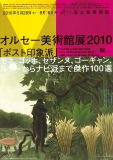 オルセー美術館展2010.jpg