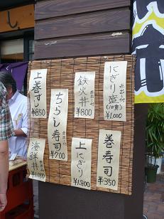 20100925まるよし寿司看板