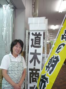 20100925道木さん奥さん
