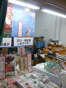 20100925石神さん