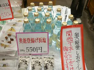 20100925石神サイダー
