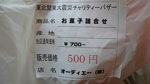 0409charity11