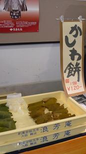 20110430namiyoshian1
