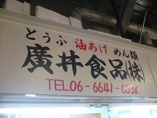 廣井さん看板