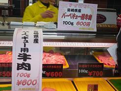 和島さんバーベキュー肉