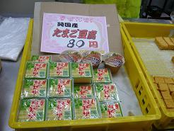 錦家さん豆腐