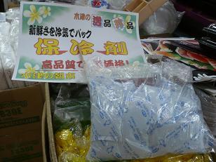05.29道木さん保冷剤