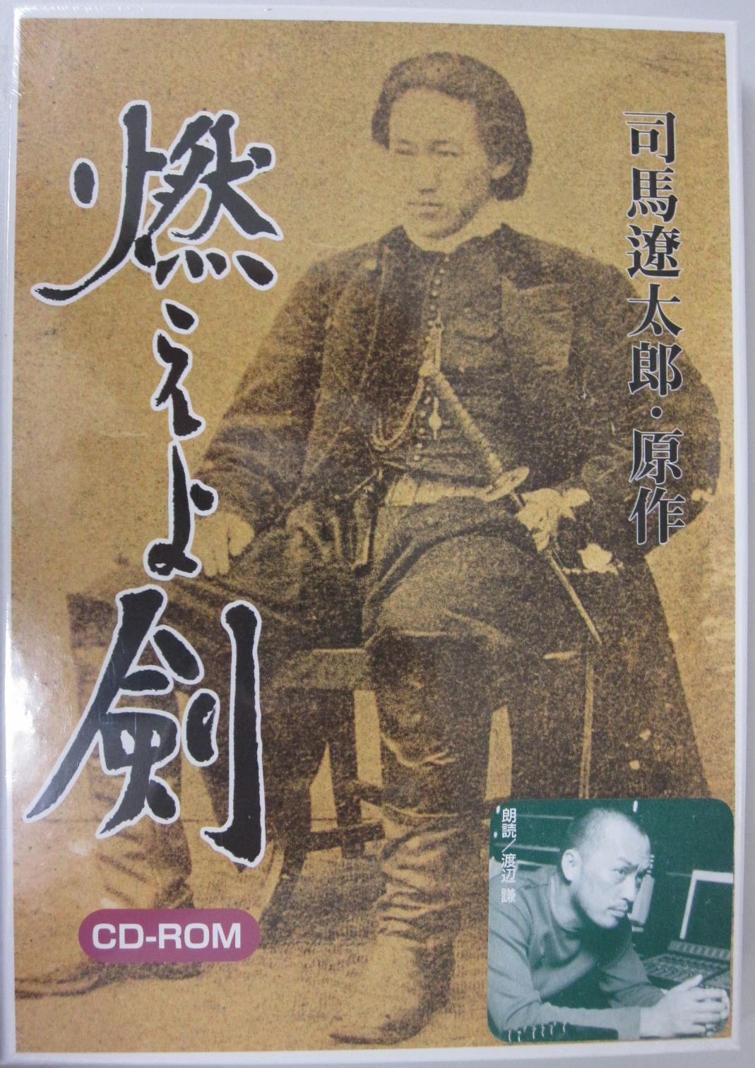 司馬遼太郎 CD-ROM 燃えよ剣(土...