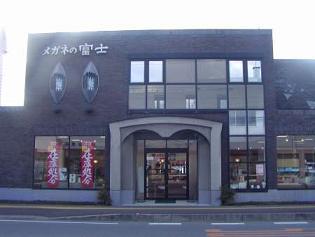 メガネの富士 店舗
