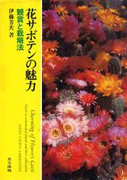 花サボテンの魅力