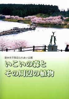 登米市平筒沼ふれあい公園,いこいの森とその周辺の植物