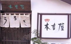 本吉屋 玄関.jpg