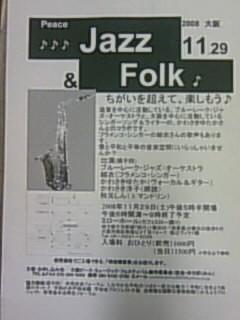 ♪♪♪Peace Jazz & Folk ~ちがいを超えて、楽しもう♪オモテ
