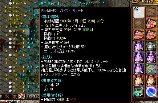 20070507_2