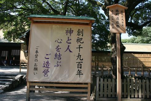 080809熱田神宮7(ご造営)