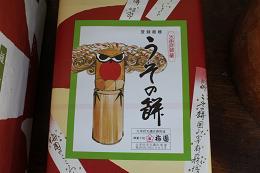 110729_11うその餅(5%)