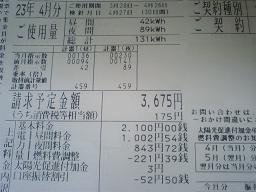 4月 買い検針票