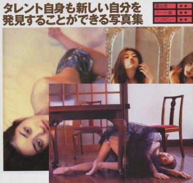 月刊小沢真珠