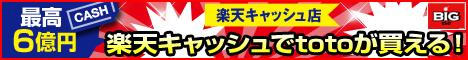楽天キャッシュ店バナー(468x60).jpg