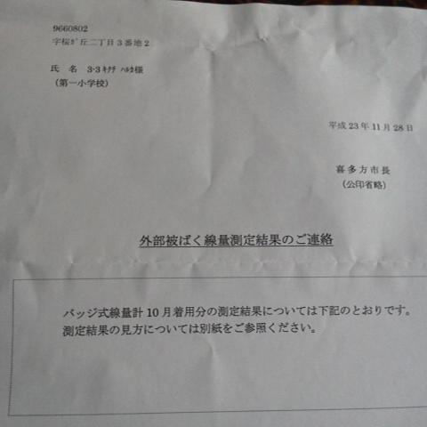 2011120312370000.jpg