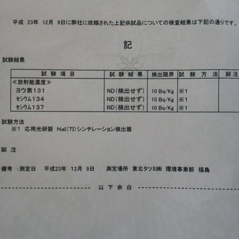 2012010710330001.jpg