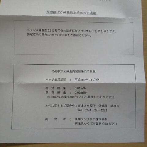 2011123013520000.jpg