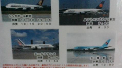 A380 時刻表