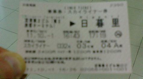 スカイライナー 切符