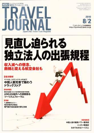 週刊トラベルジャーナル:100802