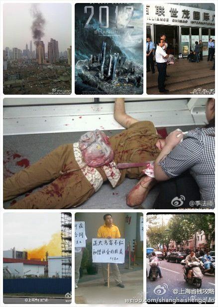上海の地下鉄事故