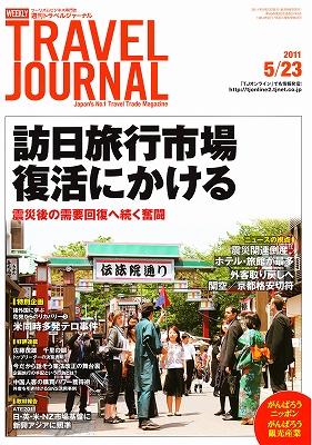 週刊トラベルジャーナル:110523