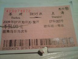 上海新幹線のチケット