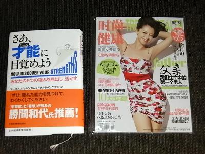 上海の女性誌事情