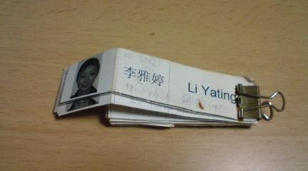 中国語研修名簿