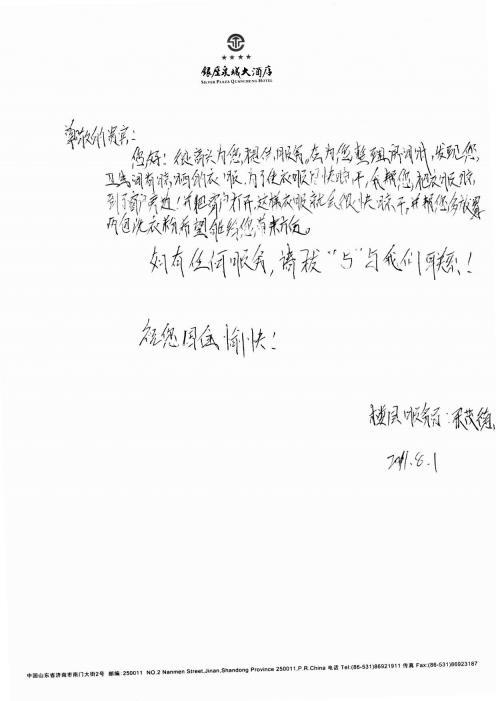 銀座泉城大酒店@済南の手紙