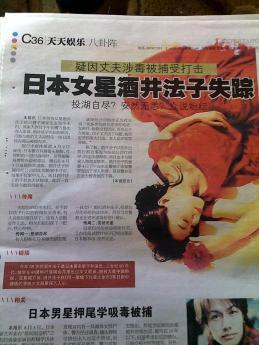 酒井法子失踪の記事@中国