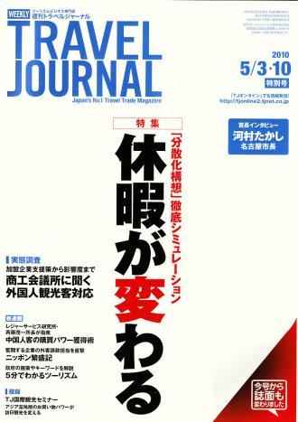 週刊トラベルジャーナル:100503