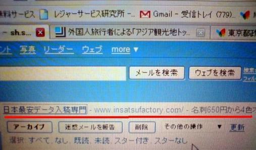 Gmailの広告