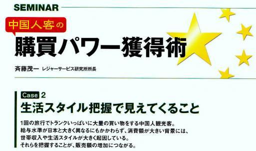 週刊トラベルジャーナル:100524