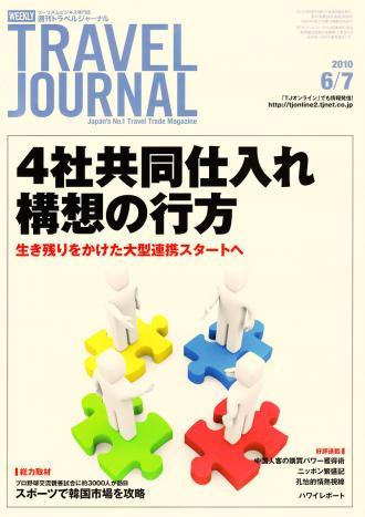 週刊トラベルジャーナル:100607