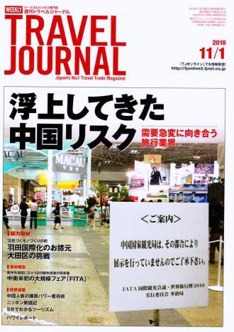 週刊トラベルジャーナル:101101