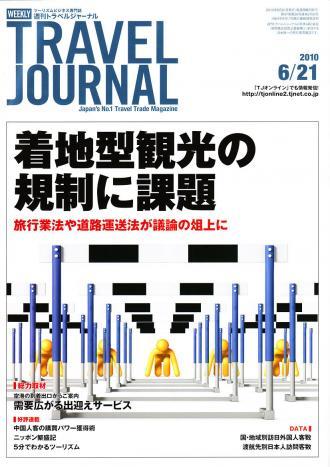 週刊トラベルジャーナル:100621