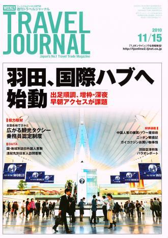 週刊トラベルジャーナル:101115