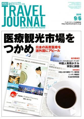 週刊トラベルジャーナル:100906