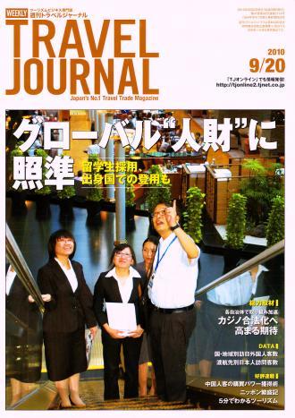 週刊トラベルジャーナル:100910
