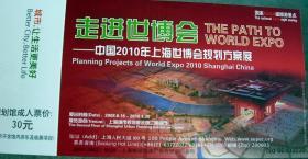 上海規則法案展チケット